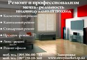 Ремонт квартир,  домов,  кафе,  ресторанов профессионально!