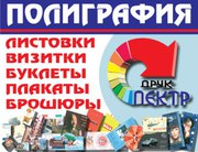 Полиграфия,  Визитки Онлайн,  Левый берег Киев,