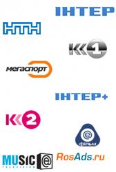 Реклама на телевидении Украины Размещение рекламы на ТВ Национальные и
