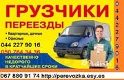 Перевезем Ваш груз КИев область Украина  микроавтобус Газель до 1, 5 т