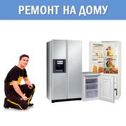 Ремонт холодильников у Вас на дому. Все районы Харькова.