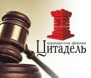 Днепр - услуги адвоката
